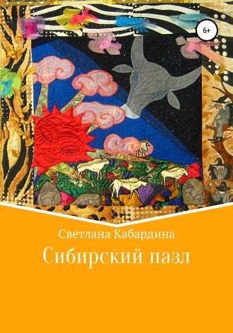 Светлана Кабардина, Сибирский пазл
