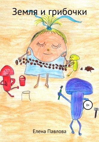Елена Павлова, Земля и грибочки