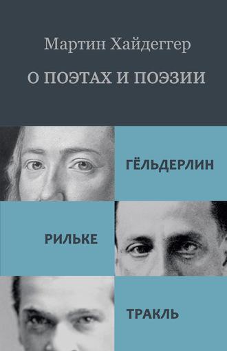 Мартин Хайдеггер, О поэтах и поэзии: Гёльдерлин. Рильке. Тракль