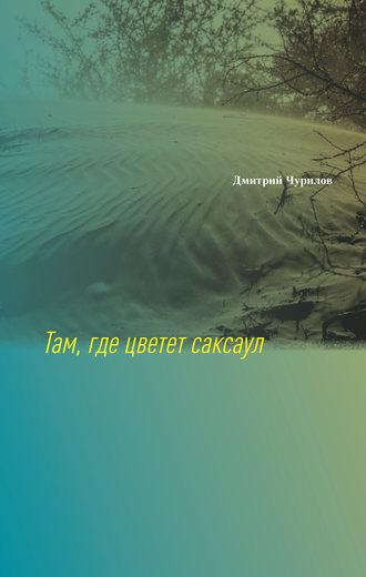 Дмитрий Чурилов, Там, где цветет саксаул