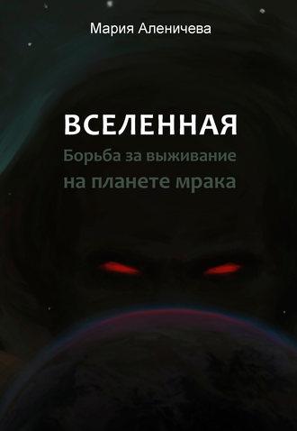 Мария Аленичева, Вселенная. Борьба за выживание на планете мрака