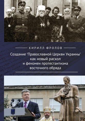 Кирилл Фролов, Создание Православной Церкви Украины как новый раскол и феномен протестантизма восточного обряда