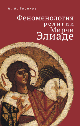 А. Горохов, Феноменология религии Мирчи Элиаде