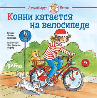 Лиана Шнайдер, Конни катается на велосипеде