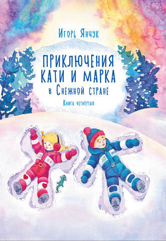Игорь Янчук, Приключения Кати и Марка в волшебном мире детских снов. Книга четвертая. Снежная страна
