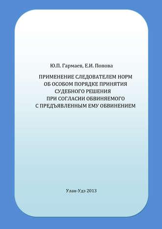 Юрий Гармаев, Елена Попова, Применение следователем норм об особом порядке принятия судебного решения при согласии обвиняемого с предъявленным ему обвинением