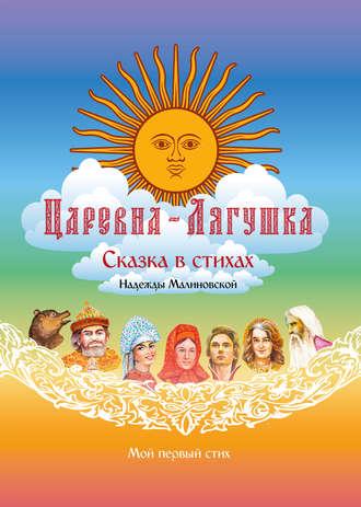 Надежда Малиновская, Царевна-Лягушка