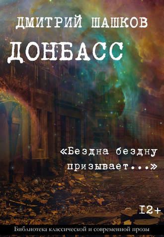 Дмитрий Шашков, Донбасс / «Бездна бездну призывает…»