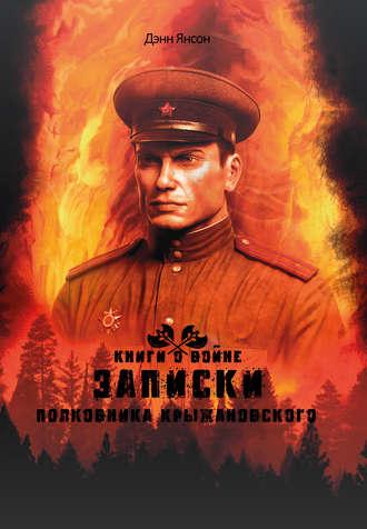 Денн Янсон, Записки полковника Крыжановского