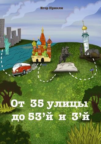 Егор Прикли, От 35-й улицы до 53-й и 3-й