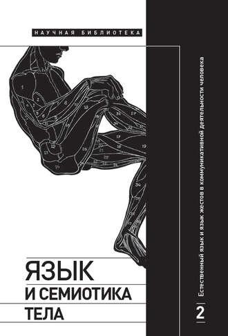 Коллектив авторов, Язык и семиотика тела. Том 2. Естественный язык и язык жестов в коммуникативной деятельности человека