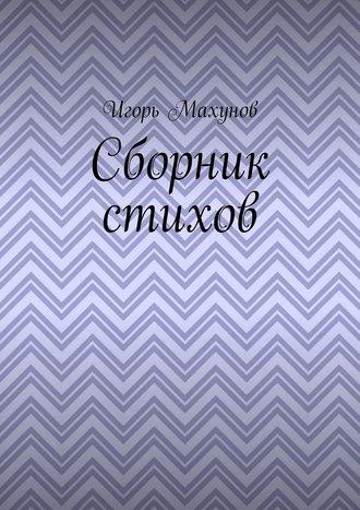 Игорь Махунов, Сборник стихов