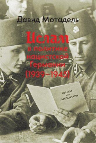 Давид Мотадель, Ислам в политике нацистской Германии (1939–1945)