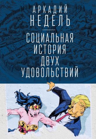 Аркадий Недель, Социальная история двух удовольствий