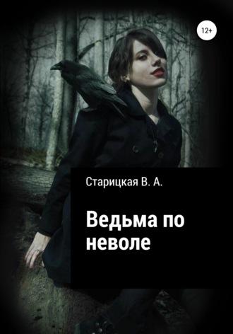 Вероника Старицкая, Юлия Рудь, Ведьма поневоле