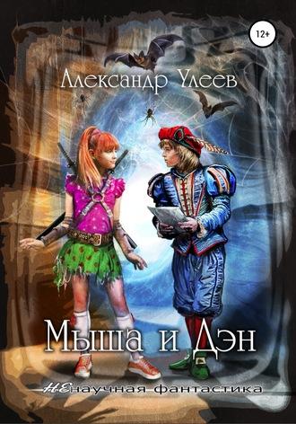 Александр Улеев, Мыша и Дэн
