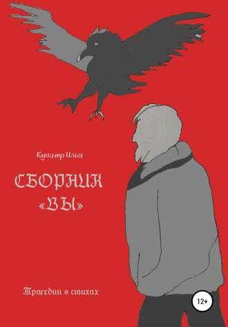 Илья Кушнер, Сборник «Вы»