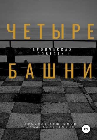Ярослав Куштынов, Владислав Зюзин, Четыре башни