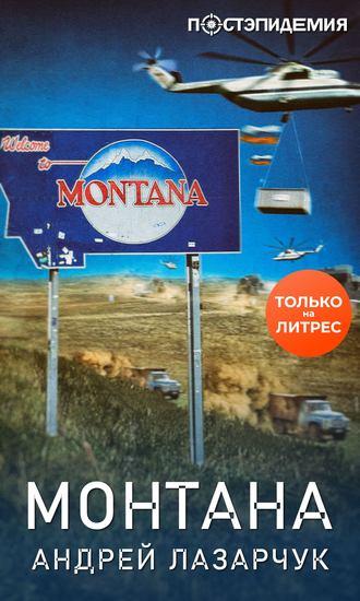 Андрей Лазарчук, Монтана