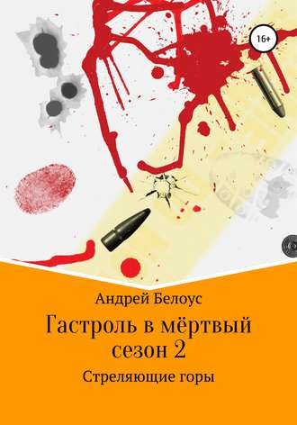 Андрей Белоус, Гастроль в мертвый сезон. Книга вторая. Стреляющие горы