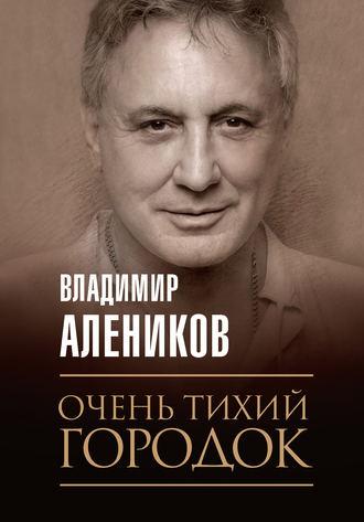 Владимир Алеников, Очень тихий городок