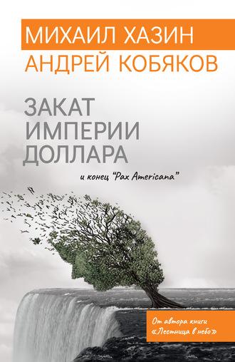 Андрей Кобяков, Михаил Хазин, Закат империи доллара и конец «Pax Americana»