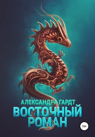 Александра Гардт, Восточный роман