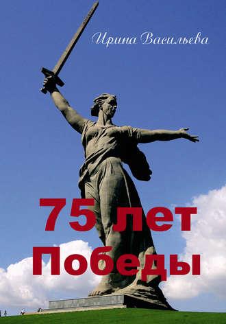 Ирина Васильева, 75 лет Победы