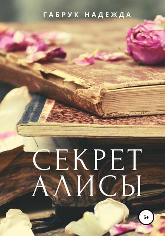 Надежда Габрук, Секрет Алисы