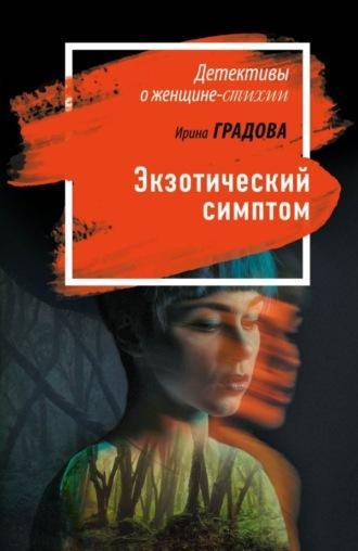 Ирина Градова, Экзотический симптом
