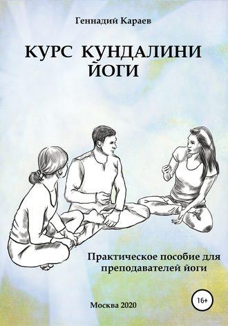 Геннадий Караев, Курс кундалини-йоги