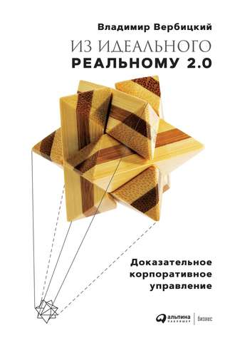 Владимир Вербицкий, Из идеального реальному 2.0