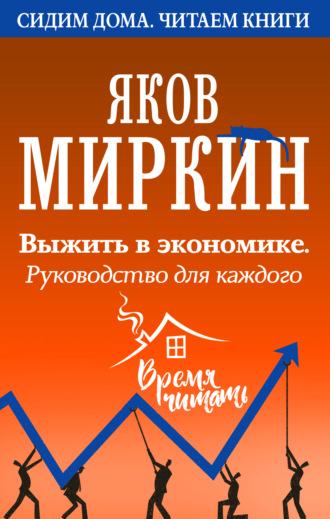 Яков Миркин, Выжить в экономике. Руководство для каждого