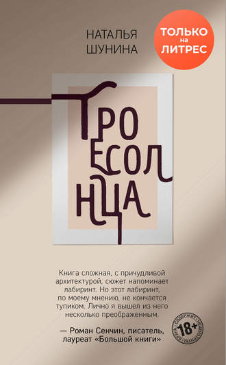 Наталья Шунина, Троесолнца