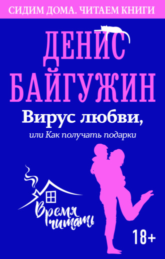 Денис Байгужин, Вирус любви, или Как получать подарки