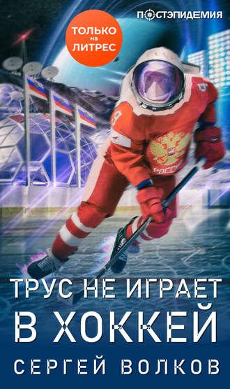 Сергей Волков, Трус не играет в хоккей…