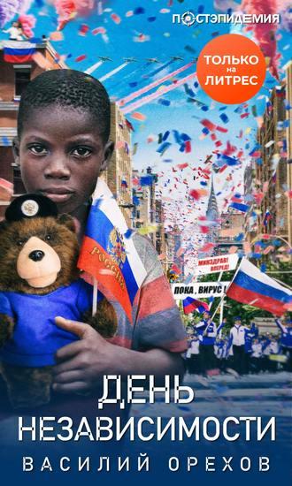 Василий Орехов, День независимости