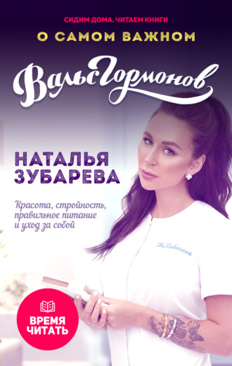 Наталья Зубарева, Вальс гормонов. О самом важном. Красота, стройность, правильное питание и уход за собой