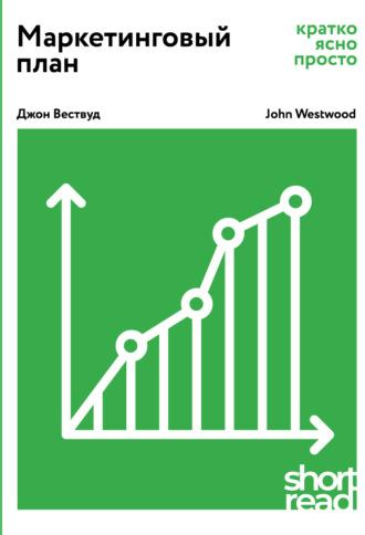 Джон Вествуд, Маркетинговый план: кратко, ясно, просто