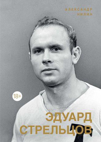 Александр Нилин, Эдуард Стрельцов. Памятник человеку без локтей