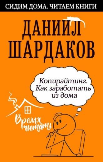 Даниил Шардаков, Копирайтинг. Как заработать из дома