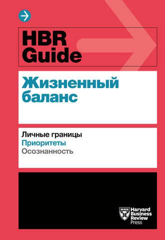 Harvard Business Review Guides, HBR Guide. Жизненный баланс