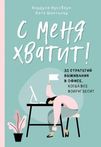 Катя Шнитцлер, Кордула Нуссбаум, С меня хватит! 35 стратегий выживания в офисе, когда все вокруг бесит
