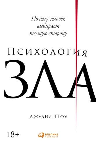 Джулия Шоу, Психология зла