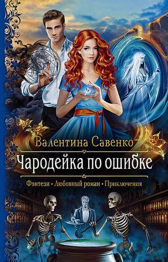 Валентина Савенко, Чародейка по ошибке