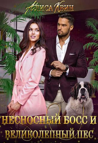 Алиса Квин, Несносный босс и великолепный пес
