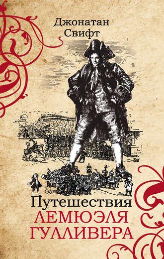 Джонатан Свифт, Путешествия Лемюэля Гулливера