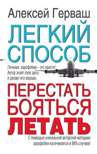 Алексей Герваш, Легкий способ перестать бояться летать