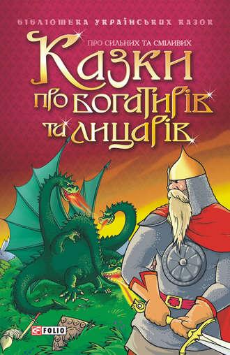 Сборник, Казки про богатирів та лицарів