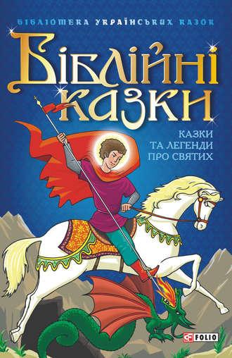 Сборник, Біблійні казки: Казки та легенди про святих